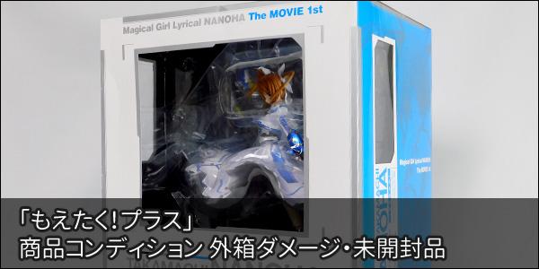 「もえたく!プラス」商品コンディション 外箱ダメージ・未開封品をゲット!