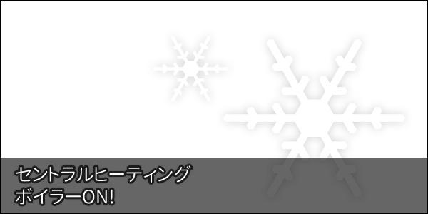 冷える! セントラルヒーティング(集中暖房)ON!