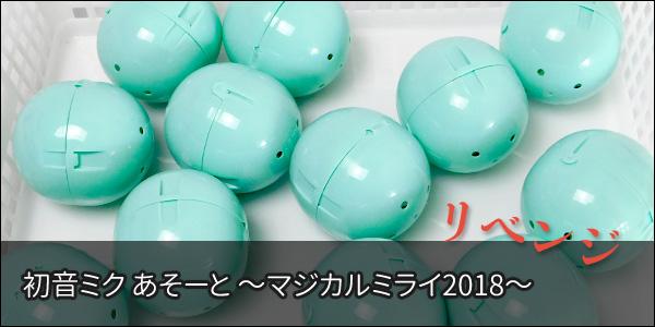 初音ミク あそーと 〜マジカルミライ2018〜 −リベンジ−