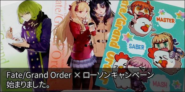Fate/Grand Order × ローソンキャンペーン が2018年11月13日(火)より始まりました!