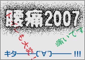腰痛2007