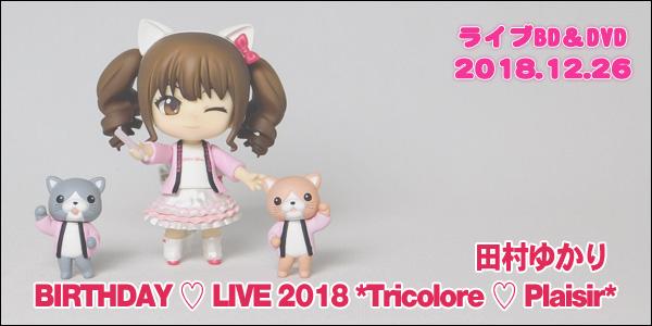 田村ゆかり『田村ゆかり BIRTHDAY ♡ LIVE 2018 *Tricolore ♡ Plaisir*』特典まとめ
