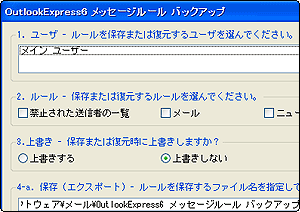 「OutlookExpress6 メッセージルール バックアップ」の使い方