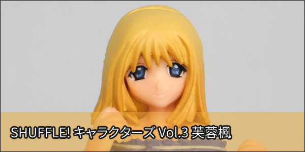 SHUFFLE! キャラクターズ Vol.3 芙蓉楓