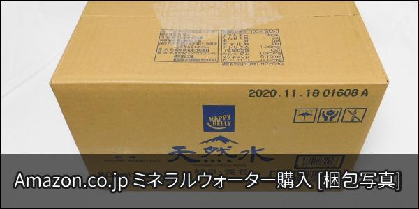 Amazon.co.jp 『サイバーマンデー セール』ミネラルウォーター [梱包写真]
