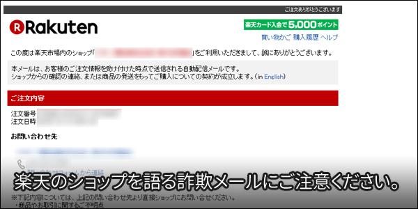 楽天ショップ 虚偽注文メールにご注意ください。