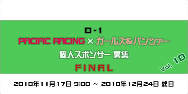 「PACIFIC×ガールズ&パンツァー第10期個人スポンサーコース」締め切りまで僅か!