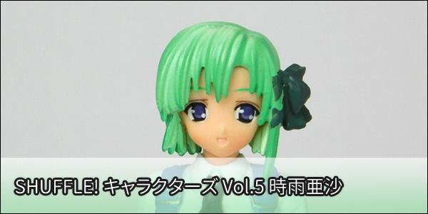 SHUFFLE! キャラクターズ Vol.5 時雨亜沙