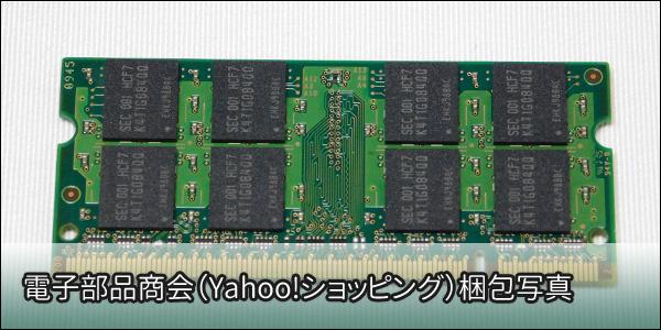 電子部品商会(Yahoo!ショッピング)[梱包写真]