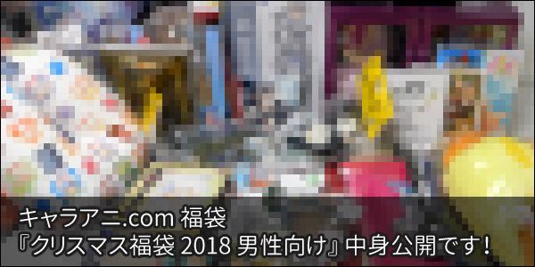 [福袋] キャラアニ.com 福袋 『クリスマス福袋 2018 男性向け』 中身公開です。