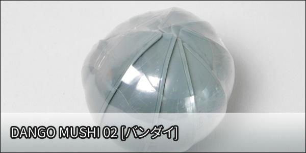 DANGO MUSHI(だんごむし)02 [バンダイ]