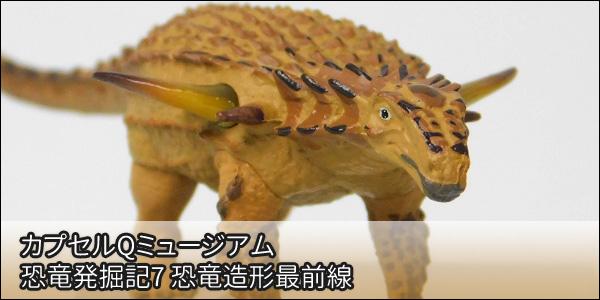 カプセルQミュージアム 恐竜発掘記7 恐竜造形最前線 [海洋堂]