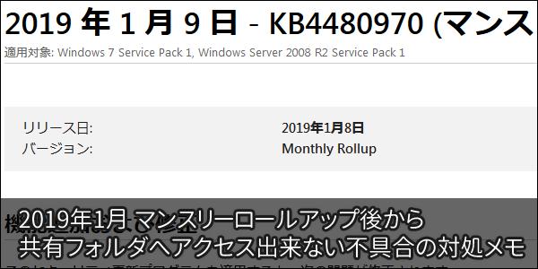 2019年1月のマンスリーロールアップ(KB4480970)を適応してから、Windows 共有フォルダにアクセス出来ない場合 KB4487345 適応すべし。
