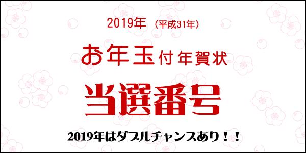 平成31年(2019年)用お年玉付き年賀状の当選番号メモ