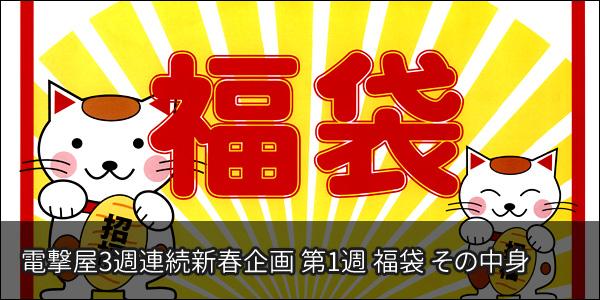 [福袋] 電撃屋3週連続新春企画 第1週 福袋中身!