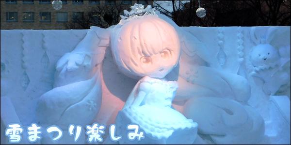 雪まつり 楽しみ!