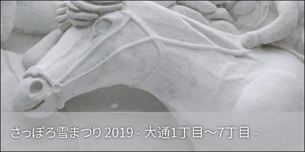 さっぽろ雪まつり 2019 - 大通1丁目 〜 7丁目会場 -