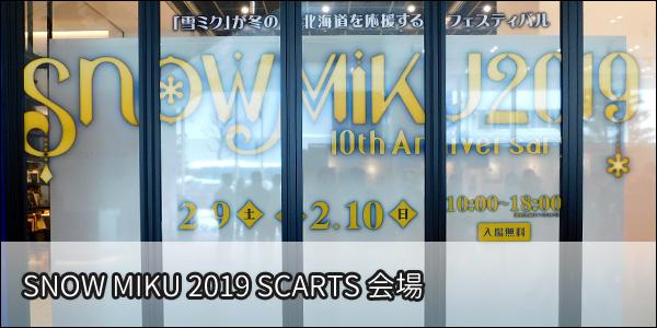 SNOW MIKU 2019 SCARTS会場