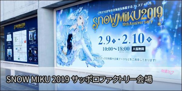 SNOW MIKU 2019 サッポロファクトリー会場