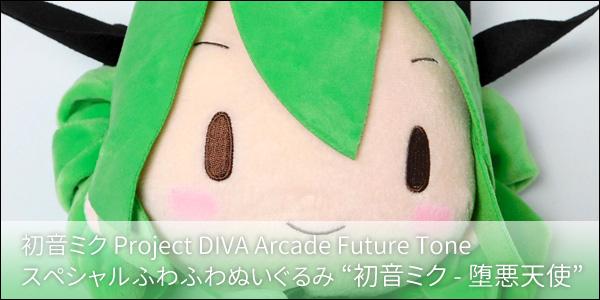 """初音ミク Project DIVA Arcade Future Tone スペシャルふわふわぬいぐるみ """"初音ミク - 堕悪天使"""""""