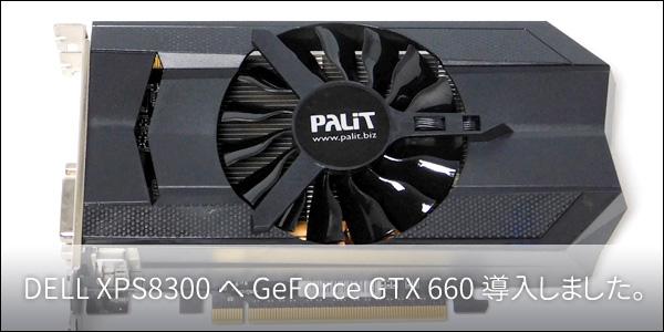 DELL XPS 8300 へ GeForce GTX 660 導入しました。