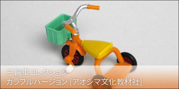 三輪車コレクション カラフルバージョン [アオシマ文化教材社]