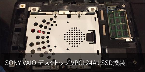 SONY製 ディスプレイ一体型デスクトップPC 「VAIO VPCL24AJ」 SSD 換装・交換 と Windows 10へのアップグレード