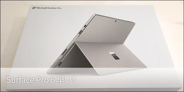 Surface Pro 6 速い!