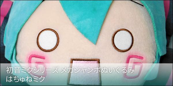 初音ミクシリーズ メガジャンボ ぬいぐるみ はちゅねミク [セガ] 〜 安いには理由がある 〜