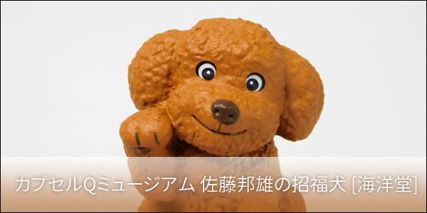 カプセルQミュージアム 佐藤邦雄の招福犬 [海洋堂]