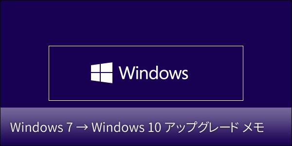 Windows 7 Pro → Windows 10 Pro アップグレード メモ(まだできる!)