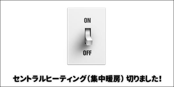 セントラルヒーティング(集中暖房)のスイッチをきりました。