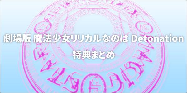 劇場版 魔法少女リリカルなのは Detonation Blu-ray & DVD ショップ別特典まとめ