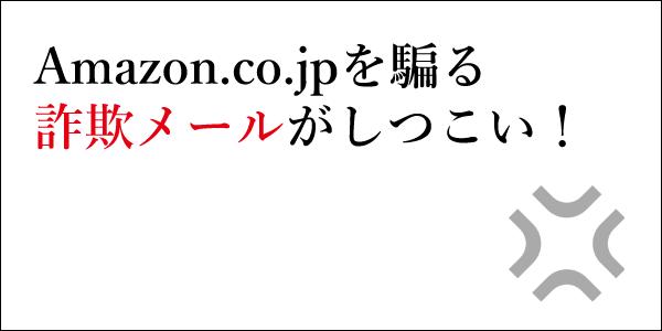 Amazon.co.jpを騙る詐欺メールがちょ〜〜〜〜〜〜〜〜〜〜うざい件。