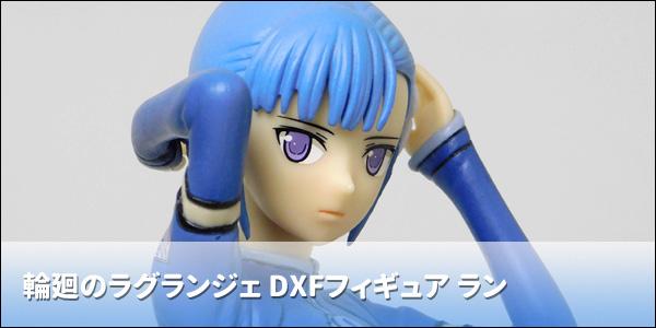 輪廻のラグランジェ DXF フィギュア1 ラン