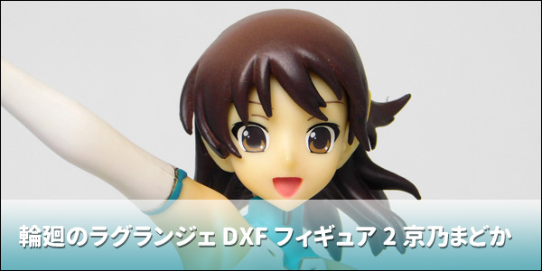 輪廻のラグランジェ DXF フィギュア 2 京乃まどか
