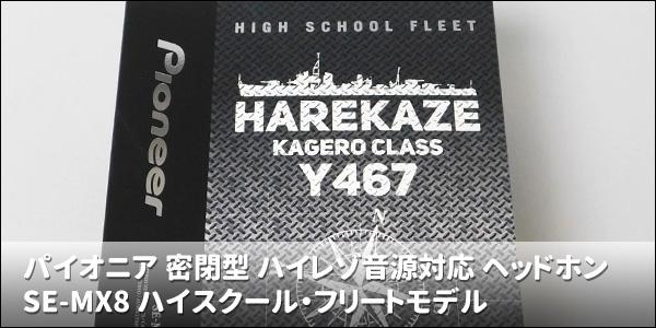 パイオニア 密閉型 ハイレゾ音源対応 ヘッドホン SE-MX8 『ハイスクール・フリート』 モデル