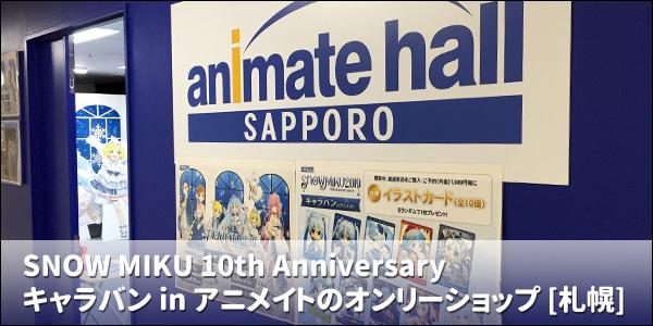 SNOW MIKU 10th Anniversary キャラバン in アニメイトのオンリーショップ [札幌] 行ってきました。