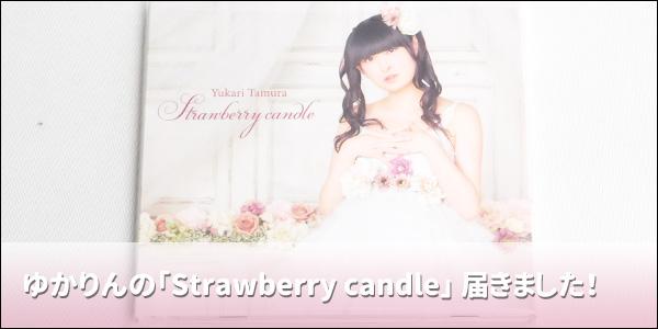 ゆかりんの「Strawberry candle」届きました!