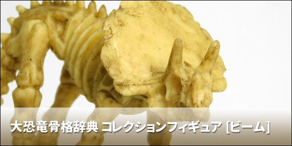 大恐竜骨格辞典 コレクションフィギュア [ビーム]