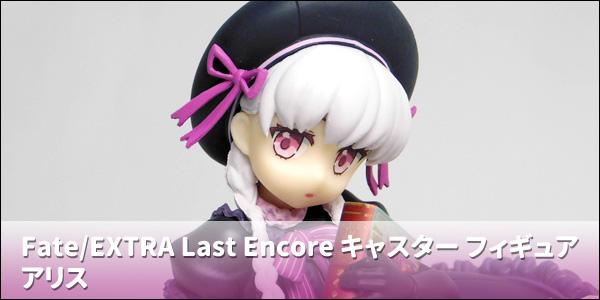 Fate/EXTRA Last Encore キャスター フィギュア アリス [タイトー]
