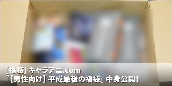 [福袋] キャラアニ.com 『【男性向け】 平成最後の福袋』 中身公開!