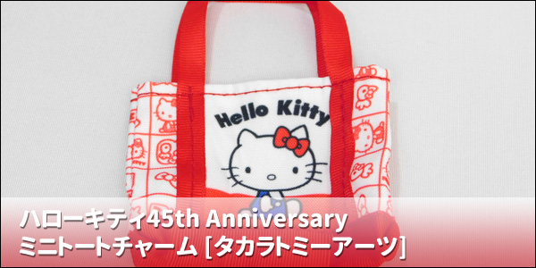 ハローキティ45th Anniversary ミニトートチャーム [タカラトミーアーツ]