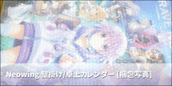 Neowing 壁掛け/卓上カレンダー [梱包写真]