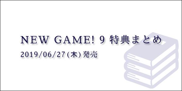 得能正太郎 著『NEW GAME! 9』特典まとめ