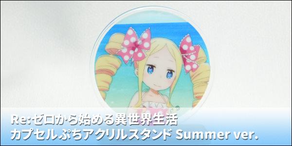 Re:ゼロから始める異世界生活 カプセルぷちアクリルスタンド Summer ver. [ブシロードクリエイティブ]
