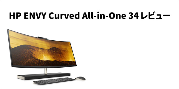 HP ディスプレイ一体型PC 「HP ENVY Curved All-in-One 34」 レビュー