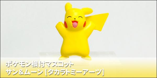 ポケモン根付マスコット サン&ムーン [タカラトミーアーツ]
