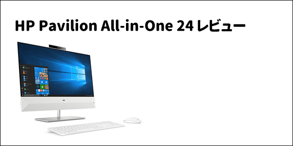 HP ディスプレイ一体型PC 「HP Pavilion All-in-One 24」 レビュー