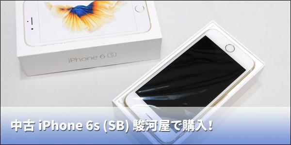 中古iPhone 6s を駿河屋で購入と梱包写真